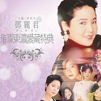 Teresa Teng – Kyou, Kun Sairai Suisan Toei Aizou Tokuten