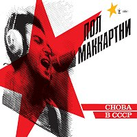Paul McCartney – CHOBA B CCCP