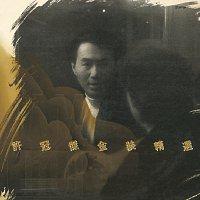 Sam Hui – BTB Jin Zhuang Jing Xuan [CD]