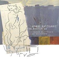 Manos Hadjidakis – 30 Nihterina [Remastered]
