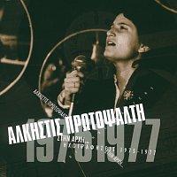 Alkistis Protopsalti – Stin Arhi - Minos-EMI Original Masters
