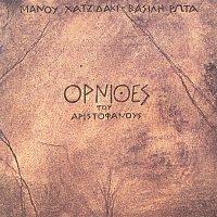Manos Hadjidakis – Ornithes Tou Aristofanous
