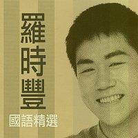 Shi Feng Lou – Lou Shi Feng Greatest Hits
