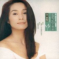 Su Mei Chin – My Heart Remains Her Grace