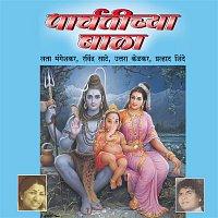 Prahlad Shinde – Parvtichya Bala