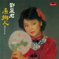 Teresa Teng – Yuan Xiang Ren