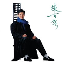 Danny Chan – Shen Xian Ye Yi Min [Remastered 2019]