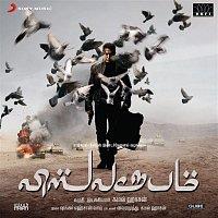 Shankar Ehsaan Loy, Kamal Haasan, Benny Dayal – Vishwaroopam (Tamil)