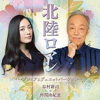 Shinji Tanimura, Yukie Nakama – Hokuriku Roman