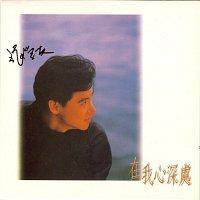 Jacky Cheung – Zai Wo Xin Shen Chu