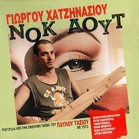 Giorgos Hatzinasios – Nok Aout [Original Motion Picture Soundtrack]