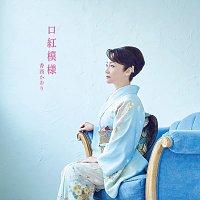 Kaori Kouzai – Kuchibenimoyo