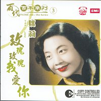 Yao Lee – Pathe 100: The Series 3 Yao Lee- Mei Gui Mei Gui Wo Ai Ni