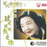 Yao Lee – Pathe 100: The Series 3 Yao Lee- Mei Gui Mei Gui Wo Ai Ni