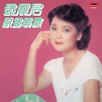 Přední strana obalu CD Back To Black Series - Yuan Xiang Qing Nong