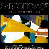 Dionysis Savvopoulos – To Xenodocheio
