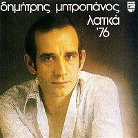Dimitris Mitropanos – Laika '76