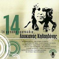 Loukianos Kilaidonis – 14 Megala Tragoudia