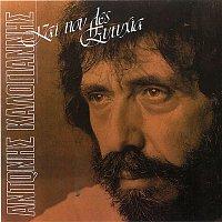 Antonis Kalogiannis – Kai Pou Les Eftychia