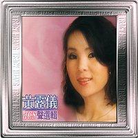 Tracy Huang – 20 Shi Ji Guang Hui Yin Ji dCS Xing Xuan Ji