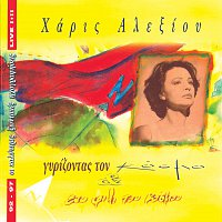Přední strana obalu CD Gyrizontas Ton Kosmo & Ena Fili Tou Kosmou / Live 92-97