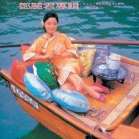 Přední strana obalu CD Back to Black Shui Shang Ren Deng Li Jun