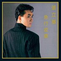 Li Ji Zhang – Ji Xing Ye Che