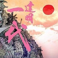 Různí interpreti – Da Ming Yi Dai [Special Edition]