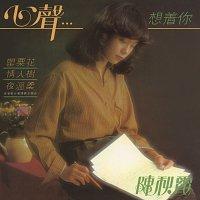 Chelsia Chan – Xin Sheng ... Xiang Zhu Ni