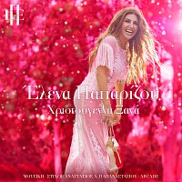 Helena Paparizou – Hristougenna Xana