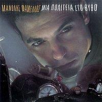 Manolis Famellos – Mia Politia Sto Vytho