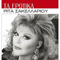 Rita Sakellariou – Ta Erotika