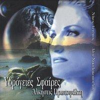 Alkistis Protopsalti – Ydrogeies Sfaires