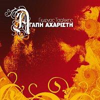 Giorgos Tsalikis – Agapi Acharisti