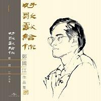 Různí interpreti – Hao Ge Xian Gei Ni - Cheng Kwok Kong Zuo Pin Ji