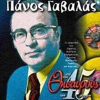Panos Gavalas – Apo Tous Thisavrous Ton 45 Strofon