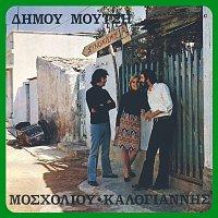 Viky Moscholiou, Antonis Kalogiannis – Dimou Moutsi - Synoikismos A [Reissue]