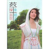 Joi Cai Chun Jia – Chun Jia New Song + Greatest Hits