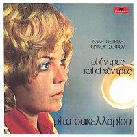 Rita Sakellariou – Oi Antres Kai Oi Chantres