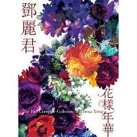 Teresa Teng – Hua Yang Nian Hua