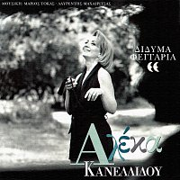 Aleka Kanellidou – Didima Feggaria