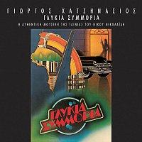 Giorgos Hatzinasios – Glikia Simmoria
