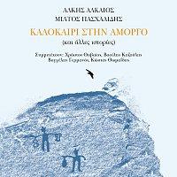 Miltos Pashalidis – Kalokeri Stin Amorgo (Ke Alles Istories)