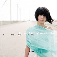 Valen Hsu – My Love Journey 1km