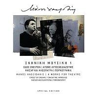 Různí interpreti – Manos Hadjidakis - Skiniki Mousiki I