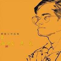 Různí interpreti – Xian Chu Zhen Shan Mei Zheng Guo Jiang Zuo Pin Ji 2