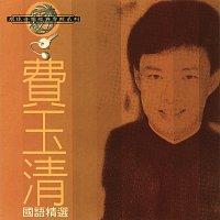 Yu Ching Fei – Fei Yu Qing Greatest Hits