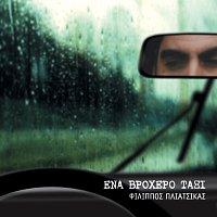 Filippos Pliatsikas – Ena Vrohero Taxi