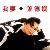 Deanie Ip – Wo Yao
