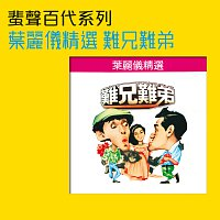 Frances Yip – Fei Sheng Bai Dai Xi Lie   Ye Li Yi Jing Xuan - Nan Xiong Nan Di